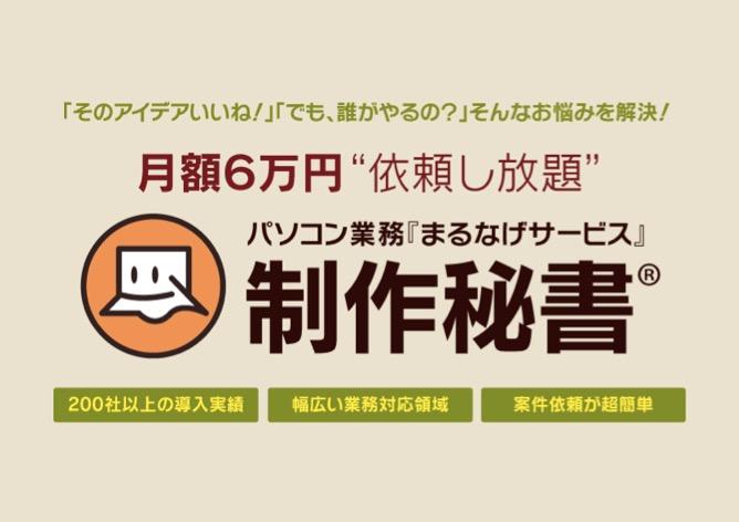 シクロマーケティング株式会社様「制作秘書®」サービス