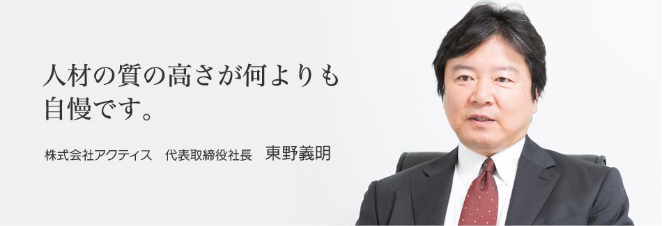 代表取締役社長 東野義明