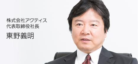 株式会社アクティス 代表取締役社長 東野義明