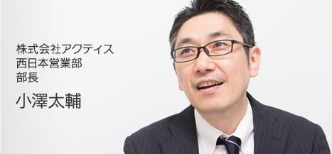 株式会社アクティス IT基盤ソリューション部 部長 荒木俊博