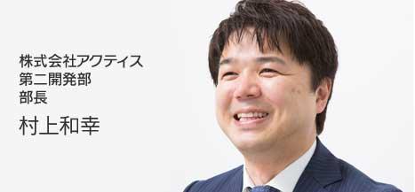 株式会社アクティス 西日本営業部 部長 小澤太輔