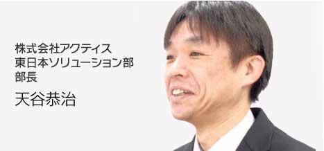 株式会社アクティス システムサービス部 技術部長 村上和幸