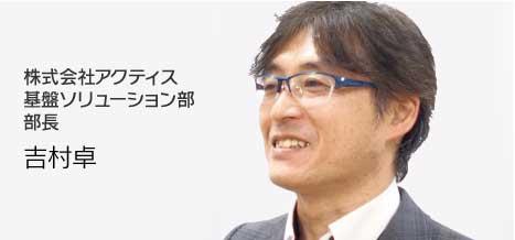 株式会社アクティス システムソリューション部 部長 井川智仁