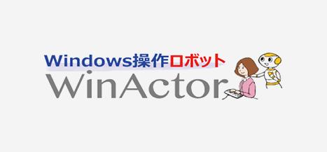 Windows操作ロボット『WinActor』
