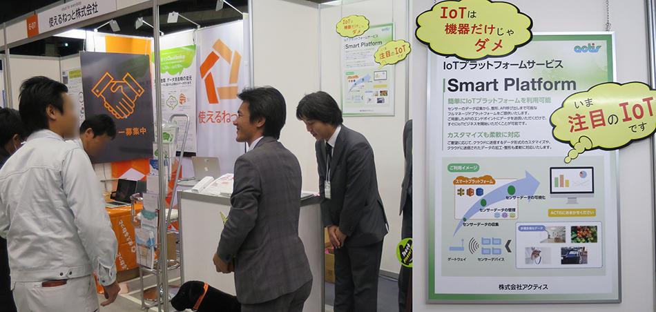 Smart_Platform