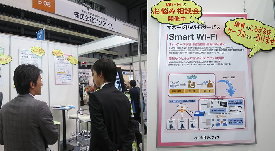 Smart_Wifi