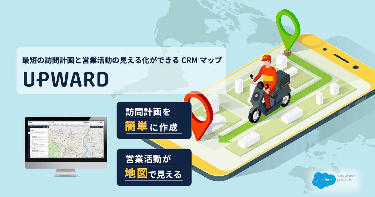 最短の訪問計画と営業活動が見える化できるCRMマップ UPWARD